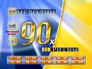Мелодии и Ритмы 90-х. Видео Караоке сборник для любого DVD плеера. 2006 год. 100 песен. 1 диск. DVD-5