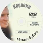 Бублик Михаил 2019. Универсальный караоке Диск DVD Видео