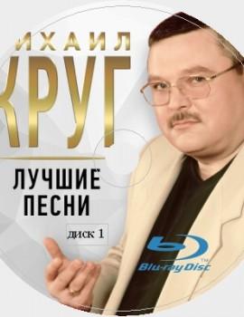 Михаил Круг 2019 Караоке Диск Blu-ray Видео. 93 песни для любого Blu-ray плеера от KARAOKE-DISC.CLUB  студии
