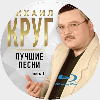 Михаил Круг Караоке на Blu-ray Купить, Скачать для любого Blu-ray. 2019. 100 песен. 2 диска