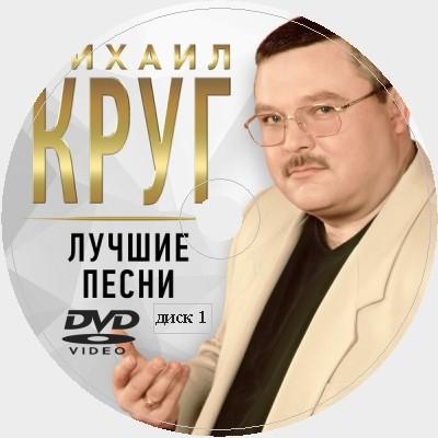 Михаил Круг Караоке на DVD Купить, Скачать для любого DVD. 2019. 100 песен. 2 диска