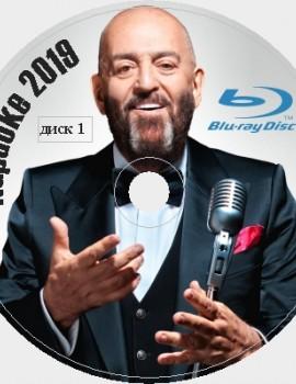 Михаил Шуфутинский 2019 Караоке Диск Blu-ray Видео. 221 песни для любого Blu-ray плеера от KARAOKE-DISC.CLUB  студии