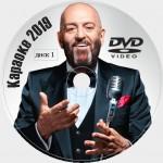 Михаил Шуфутинский 2019 Универсальный караоке Диск DVD Видео