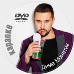 Монатик Дима (Monatik) Караоке. Универсальный Диск DVD Видео для любого DVD плеера. 2020 год. 34 песни. 1 диск. DVD-5