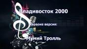 Мумий Тролль Караоке. Универсальный Диск DVD Видео для любого DVD плеера. 2020 год. 41 песня. 1 диск. DVD-5