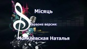 Наталья Могилевская 2019 Универсальный караоке Диск DVDВидео