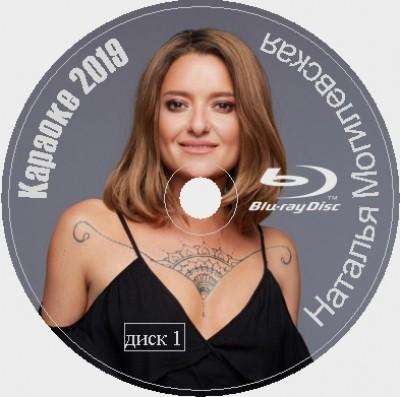 Наталья Могилевская 2019 Универсальный караоке Диск Blu-ray Видео