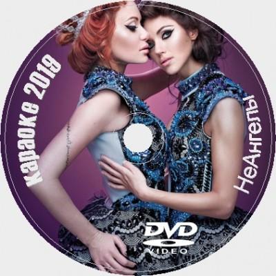 НеАнгелы 2019. Универсальный караоке Диск DVD Видео