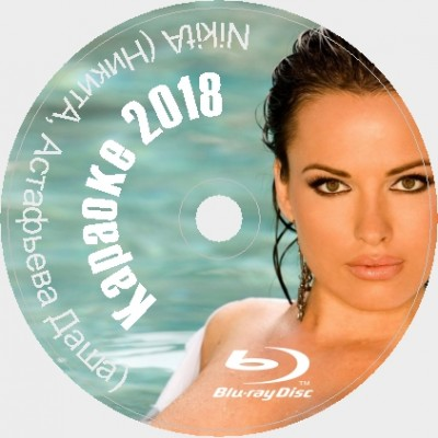 NikitA (Астафьева) 2019 Универсальный караоке Диск Blu-ray Видео