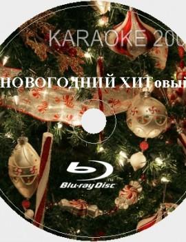 Новогодний ХИТовый сборник караоке песен '2018. 100 песен для любого Blu-ray от KARAOKE-DISC.CLUB Blu-ray Видео Караоке