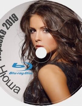 Нюша (Анна Шурочкина) 2019 Караоке Диск Blu-ray Видео. 45 песен для любого Blu-ray плеера от KARAOKE-DISC.CLUB студии