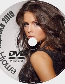 Нюша (Шурочкина) 2019. Универсальный караоке Диск DVD Видео