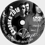 Океан Эльзи 2019. Универсальный караоке Диск DVD Видео