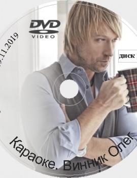 Олег Винник Караоке на DVD Купить, Скачать для любого DVD. D-517