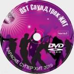 OST Саундтрек ХИТ Караоке на DVD Купить, Скачать для любого DVD плеера. 2019. 2 диска. 100 песен. Часть 1