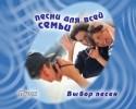 Песни для всей семьи. Часть 1. Видео Караоке сборник для любого DVD плеера. 2003 год. 100 песен. 1 диск. DVD-5