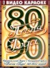 Дискотека 80-90х. Видео Караоке сборник для любого DVD плеера. 2006 год. 179 песен. 2 диска. DVD-5