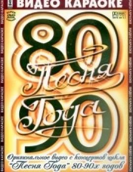 Песня года 80-90. Видео Караоке сборник для любого DVD плеера. 2004 год. 79 песен. 1 диск. DVD-5