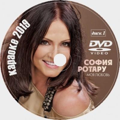 Ротару София 2019. Универсальный караоке Диск DVD Видео