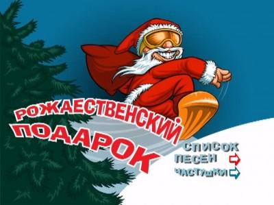 Рождественский подарок. Караоке песни под Новый год на DVD. 100 песен. 2006