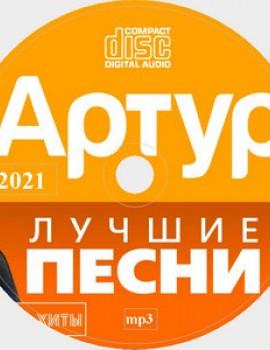 Руденко Артур. Сборник песен. MP3 CD Audio Музыка. 2021 год. 79 песен. 1 диск. D-812