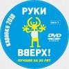 Руки Вверх (Жуков) 2019 Универсальный караоке Диск DVD Видео