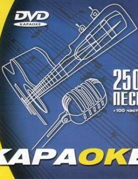 2600 песен для Samsung. DVD Видео Караоке. Версия 1
