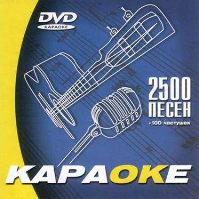Samsung Караоке Версия 1. DVD видео диск. 2600 песен на 1 диске. 2003 год. DVD-5