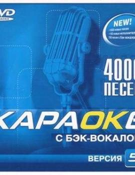 4000 песен для Samsung. DVD Видео Караоке. Версия 5.2