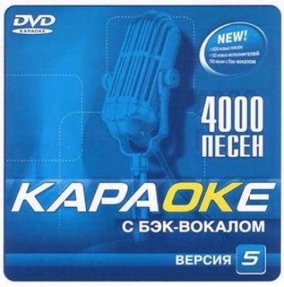 Samsung Караоке Версия 5. DVD видео диск. 4000 песен на 1 диске. 2006 год. DVD-5