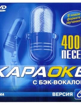 4000 песен для Samsung. DVD Видео Караоке. Версия 6