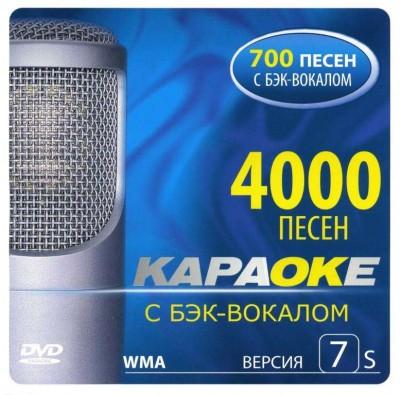 Samsung Караоке Версия 7S. DVD видео диск. 4000 песен на 1 диске. 2008 год. DVD-9