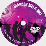 Караоке Шансон 300 песен на DVD. Купить, скачать. МЕГА ХИТ