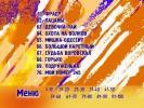 Шансон Лучшее. Универсальный Караоке диск DVD Видео для любого DVD плеера. 2006 год. 100 песен. 1 диск. DVD-9