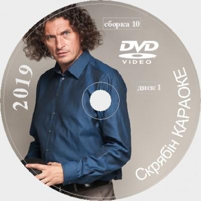 Скрябин (Скрябін Кузьма). Универсальный караоке Диск DVD Видео. 2019. D-617