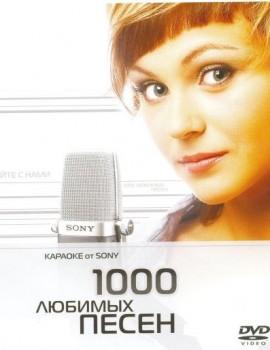 1000 песен для любого Sony. DVD Видео Караоке. Версия 3