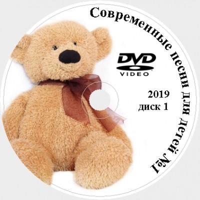 Детские песни Караоке на DVD Купить, Скачать для любого DVD плеера. 2019. 100 песен. Часть 1