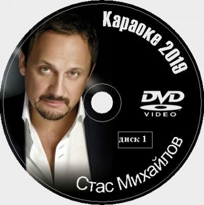 Стас Михайлов 2019. Универсальный караоке Диск DVD Видео