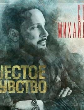 Михайлов Стас. Шестое чувство. Музыкальный альбом. CD Audio Музыка. 2020 год. 11 песен. 1 диск. D-781