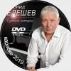 Леонид Телешев 2019 Универсальный караоке Диск DVD Видео