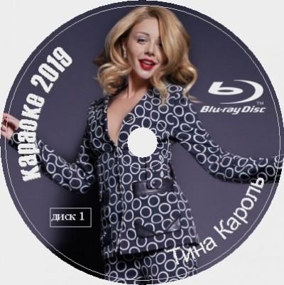 Тина Кароль 2019 Караоке Диск Blu-ray Видео. 62 песни для любого Blu-ray плеера от KARAOKE-DISC.CLUB  студии