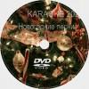 ТОП 10. Новогодний ХИТ 2020 10 песен. 1 диск. DVD-5. Бесплатно