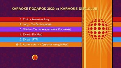 ТОП 20. Караоке Хит Лето 2020. Специальное издание для rutracker.org. 2020 год. 20 песен. 1 диск. DVD-5. Бесплатно