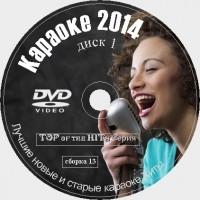 TOP of the HITs 2014. Сезон 1. 400 песен для любого DVD Видео Караоке от KARAOKE-DISC.CLUB