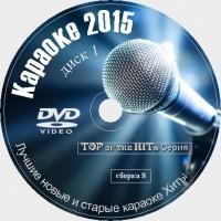 TOP of the HITs 2015. Универсальный караоке Диск DVD Видео