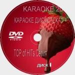 TOP of the HITs 2016. Сезон 3. 200 песен для любого DVD Видео Караоке от KARAOKE-DISC.CLUB