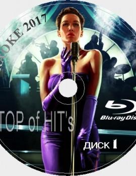 TOP of the HITs 2017. Сезон 4. 100 песен для любого Blu-ray Видео Караоке от KARAOKE-DISC.CLUB