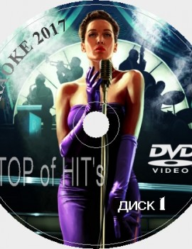 TOP of the HITs 2017. Универсальный караоке Диск DVD Видео