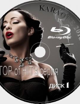 TOP of the HITs 2018. Сезон 5. 200 песен для любого Blu-ray Видео Караоке от KARAOKE-DISC.CLUB