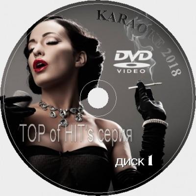 TOP of the HITs 2018. Универсальный караоке Диск DVD Видео